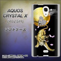 AQUOS CRYSTAL X 402SH TPU ソフトケース / やわらかカバー【795 月とタイガー 素材ホワイト】 UV印刷 (アクオス クリスタル X/402SH用