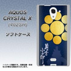 AQUOS CRYSTAL X 402SH TPU ソフトケース / やわらかカバー【AB816 片倉小十郎 素材ホワイト】 UV印刷 (アクオス クリスタル X/402SH用