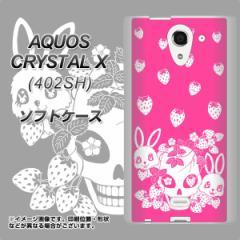 AQUOS CRYSTAL X 402SH TPU ソフトケース / やわらかカバー【AG836 苺兎(ピンク) 素材ホワイト】 UV印刷 (アクオス クリスタル X/402SH