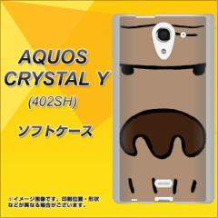 AQUOS CRYSTAL Y 402SH TPU ソフトケース / やわらかカバー【352 ごりら 素材ホワイト】 UV印刷 (アクオスクリスタル ワイ 402SH/402SHY
