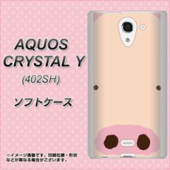 AQUOS CRYSTAL Y 402SH TPU ソフトケース / やわらかカバー【353 ぶた 素材ホワイト】 UV印刷 (アクオスクリスタル ワイ 402SH/402SHY用
