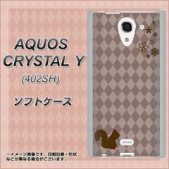 AQUOS CRYSTAL Y 402SH TPU ソフトケース / やわらかカバー【515 リス 素材ホワイト】 UV印刷 (アクオスクリスタル ワイ 402SH/402SHY用