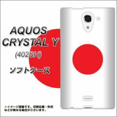 AQUOS CRYSTAL Y 402SH TPU ソフトケース / やわらかカバー【681 日本 素材ホワイト】 UV印刷 (アクオスクリスタル ワイ 402SH/402SHY用