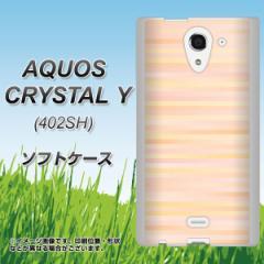AQUOS CRYSTAL Y 402SH TPU ソフトケース / やわらかカバー【IB909 グラデーションボーダー_オレンジ 素材ホワイト】 UV印刷 (アクオス