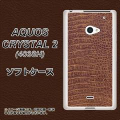 AQUOS CRYSTAL 2 403SH TPU ソフトケース / やわらかカバー【463 クロコダイル 素材ホワイト】 UV印刷 (アクオス クリスタル2 403SH/403