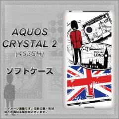 AQUOS CRYSTAL 2 403SH TPU ソフトケース / やわらかカバー【574 LONDON 素材ホワイト】 UV印刷 (アクオス クリスタル2 403SH/403SH用)