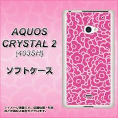 AQUOS CRYSTAL 2 403SH TPU ソフトケース / やわらかカバー【716 ピンクフラワー 素材ホワイト】 UV印刷 (アクオス クリスタル2 403SH/4