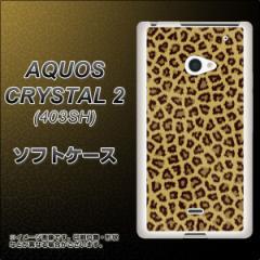 AQUOS CRYSTAL 2 403SH TPU ソフトケース / やわらかカバー【1065 ヒョウ柄ベーシックS ゴールド 素材ホワイト】 UV印刷 (アクオス クリ