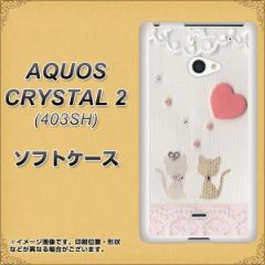 AQUOS CRYSTAL 2 403SH TPU ソフトケース / やわらかカバー【1104 クラフト写真 ネコ (ハートM) 素材ホワイト】 UV印刷 (アクオス クリ