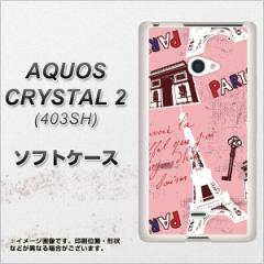 AQUOS CRYSTAL 2 403SH TPU ソフトケース / やわらかカバー【EK813 ビューティフルパリレッド 素材ホワイト】 UV印刷 (アクオス クリス