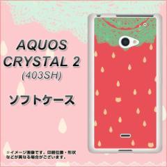AQUOS CRYSTAL 2 403SH TPU ソフトケース / やわらかカバー【MI800 strawberry ストロベリー 素材ホワイト】 UV印刷 (アクオス クリスタ