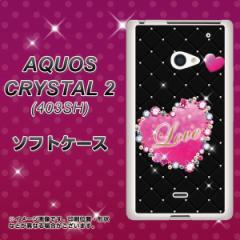 AQUOS CRYSTAL 2 403SH TPU ソフトケース / やわらかカバー【SC823 スワロデコ_ハート 素材ホワイト】 UV印刷 (アクオス クリスタル2 40