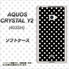 AQUOS CRYSTAL Y2 403SH TPU ソフトケース / やわらかカバー【059 ドット柄(水玉)ブラック×ホワイト 素材ホワイト】 UV印刷 (アクオ