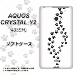 AQUOS CRYSTAL Y2 403SH TPU ソフトケース / やわらかカバー【066 あしあと 素材ホワイト】 UV印刷 (アクオスクリスタル ワイツー 403SH