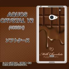 AQUOS CRYSTAL Y2 403SH TPU ソフトケース / やわらかカバー【536 板チョコ-ハート 素材ホワイト】 UV印刷 (アクオスクリスタル ワイツ