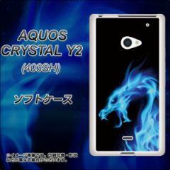 AQUOS CRYSTAL Y2 403SH TPU ソフトケース / やわらかカバー【616 ドラゴンの叫び 素材ホワイト】 UV印刷 (アクオスクリスタル ワイツー
