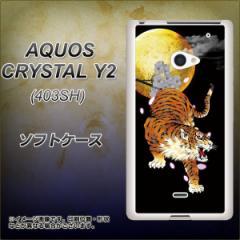 AQUOS CRYSTAL Y2 403SH TPU ソフトケース / やわらかカバー【796 満月と虎 素材ホワイト】 UV印刷 (アクオスクリスタル ワイツー 403SH