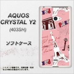 AQUOS CRYSTAL Y2 403SH TPU ソフトケース / やわらかカバー【EK813 ビューティフルパリレッド 素材ホワイト】 UV印刷 (アクオスクリス