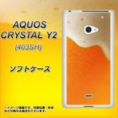 AQUOS CRYSTAL Y2 403SH TPU ソフトケース / やわらかカバー【VA855 ジョッキ生(ビール) 素材ホワイト】 UV印刷 (アクオスクリスタル ワ