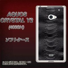 AQUOS CRYSTAL Y2 403SH TPU ソフトケース / やわらかカバー【VA962 レザー オーストレッグ 素材ホワイト】 UV印刷 (アクオスクリスタル