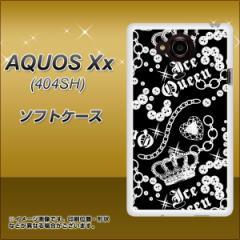 SoftBank AQUOS Xx 404SH TPU ソフトケース / やわらかカバー【187 ゴージャスクラウン 素材ホワイト】 UV印刷 (アクオス ダブルエック