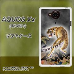 SoftBank AQUOS Xx 404SH TPU ソフトケース / やわらかカバー【254 振り返る虎 素材ホワイト】 UV印刷 (アクオス ダブルエックス 404SH/