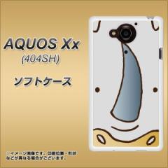 SoftBank AQUOS Xx 404SH TPU ソフトケース / やわらかカバー【350 さい 素材ホワイト】 UV印刷 (アクオス ダブルエックス 404SH/404SH