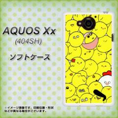SoftBank AQUOS Xx 404SH TPU ソフトケース / やわらかカバー【1031 ピヨピヨ 素材ホワイト】 UV印刷 (アクオス ダブルエックス 404SH/4