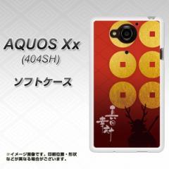 SoftBank AQUOS Xx 404SH TPU ソフトケース / やわらかカバー【AB802 真田幸村シルエットと家紋 素材ホワイト】 UV印刷 (アクオス ダブ