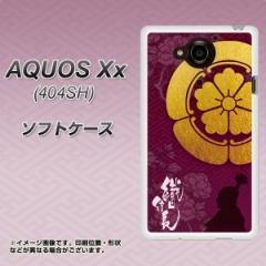 SoftBank AQUOS Xx 404SH TPU ソフトケース / やわらかカバー【AB803 織田信長シルエットと家紋 素材ホワイト】 UV印刷 (アクオス ダブ
