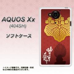 SoftBank AQUOS Xx 404SH TPU ソフトケース / やわらかカバー【AB820 豊臣秀吉 素材ホワイト】 UV印刷 (アクオス ダブルエックス 404SH/