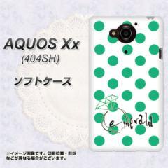 SoftBank AQUOS Xx 404SH TPU ソフトケース / やわらかカバー【OE814 5月エメラルド 素材ホワイト】 UV印刷 (アクオス ダブルエックス 4