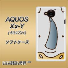 AQUOS Xx-Y 404SH TPU ソフトケース / やわらかカバー【350 さい 素材ホワイト】 UV印刷 (アクオス ダブルエックス ワイ 404SH/404SHY用