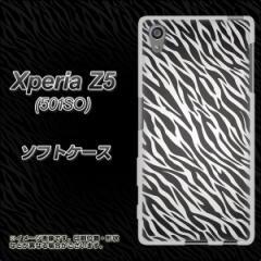 softbank Xperia Z5 501SO TPU ソフトケース / やわらかカバー【1057 デザインゼブラ GL 素材ホワイト】 UV印刷 (エクスペリアZ5 501SO/