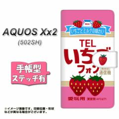 softbank AQUOS Xx2 502SH 手帳型 スマホケース ステッチタイプ YK800 いちごフォン メール便送料無料