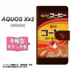 softbank AQUOS Xx2 502SH 手帳型 スマホケース ステッチタイプ YK801 電印コーヒー メール便送料無料