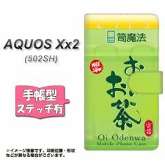 softbank AQUOS Xx2 502SH 手帳型 スマホケース ステッチタイプ YK804 おーいお電話 メール便送料無料