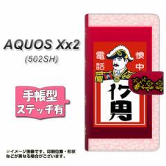 softbank AQUOS Xx2 502SH 手帳型 スマホケース ステッチタイプ YK811 イケ男 メール便送料無料