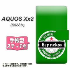 softbank AQUOS Xx2 502SH 手帳型 スマホケース ステッチタイプ YK814 Hey neko メール便送料無料