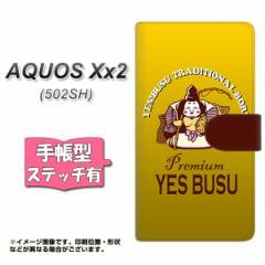 softbank AQUOS Xx2 502SH 手帳型 スマホケース ステッチタイプ YK815 YES BUSU メール便送料無料