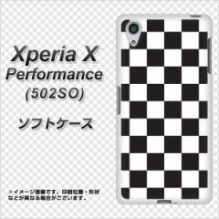 Xperia X Performance 502SO TPU ソフトケース / やわらかカバー【151 フラッグチェック 素材ホワイト】 UV印刷 (エクスペリア X パフォ