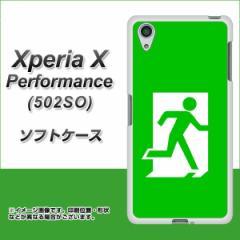 Xperia X Performance 502SO TPU ソフトケース / やわらかカバー【163 非常口 素材ホワイト】 UV印刷 (エクスペリア X パフォーマンス 5
