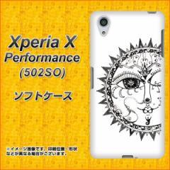 Xperia X Performance 502SO TPU ソフトケース / やわらかカバー【207 太陽神 素材ホワイト】 UV印刷 (エクスペリア X パフォーマンス 5