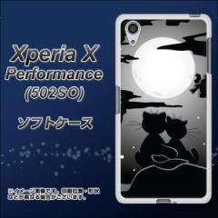 Xperia X Performance 502SO TPU ソフトケース / やわらかカバー【342 月夜の二人 素材ホワイト】 UV印刷 (エクスペリア X パフォーマン