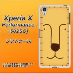 Xperia X Performance 502SO TPU ソフトケース / やわらかカバー【356 らいおん 素材ホワイト】 UV印刷 (エクスペリア X パフォーマンス