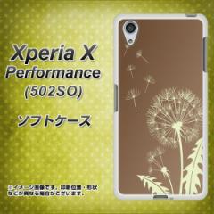 Xperia X Performance 502SO TPU ソフトケース / やわらかカバー【412 たんぽぽ 素材ホワイト】 UV印刷 (エクスペリア X パフォーマンス