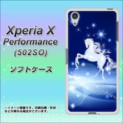Xperia X Performance 502SO TPU ソフトケース / やわらかカバー【436 ペガサス 素材ホワイト】 UV印刷 (エクスペリア X パフォーマンス
