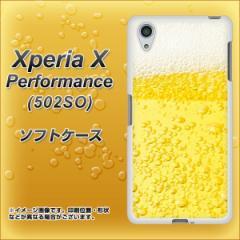 Xperia X Performance 502SO TPU ソフトケース / やわらかカバー【450 生ビール 素材ホワイト】 UV印刷 (エクスペリア X パフォーマンス