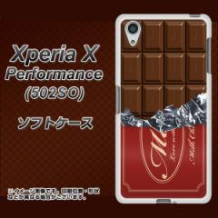 Xperia X Performance 502SO TPU ソフトケース / やわらかカバー【535 板チョコ-エンジ包装 素材ホワイト】 UV印刷 (エクスペリア X パ