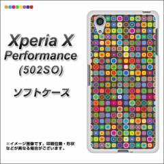 Xperia X Performance 502SO TPU ソフトケース / やわらかカバー【568 ランダムスクエアー 素材ホワイト】 UV印刷 (エクスペリア X パフ